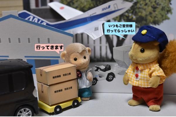 赤帽時代から空港引き取りチャーター業務に熟練