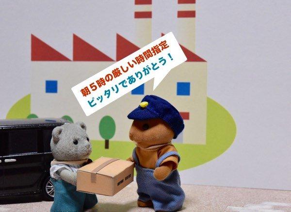 仙台軽運送チャーター便でジャスト時間指定の手渡し