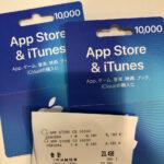 iTunesカード安売り