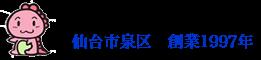 株式会社ももちゃん便(創業1997年)