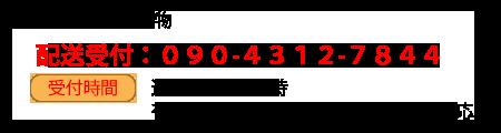 緊急配送電話番号